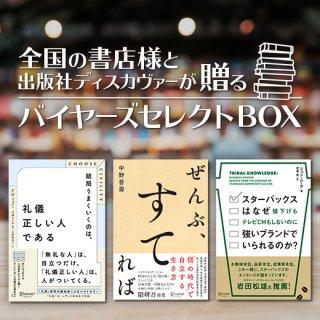 代官山 蔦屋書店 セレクトBOX