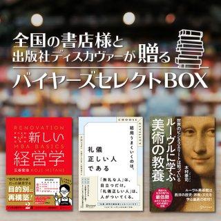 六本松 蔦屋書店 セレクトBOX