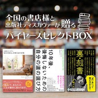 SHIBUYA TSUTAYA セレクトBOX
