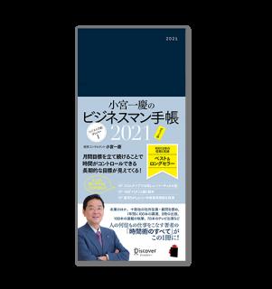 小宮一慶のビジネスマン手帳[ポケット版] 2021
