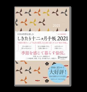 しきたり十二ヵ月手帳 2021