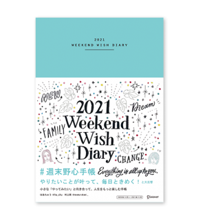 週末野心手帳 WEEKEND WISH DIARY 2021 <ベビーブルー>