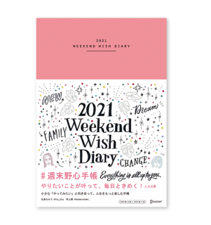週末野心手帳 WEEKEND WISH DIARY 2021 <ヴィンテージピンク>
