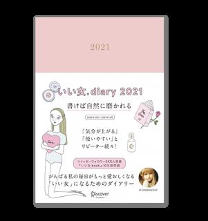 いい女.diary 2021
