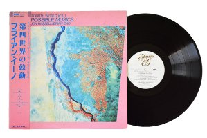 Jon Hassell / Brian Eno / Fourth World Vol.1 Possible Musics / ブライアン・イーノ