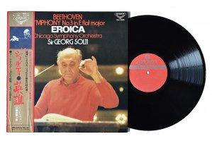 ベートーヴェン / 交響曲第3番「英雄」 / サー・ゲオルグ・ショルティ / シカゴ交響楽団