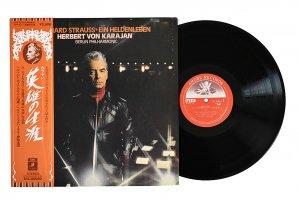 R・シュトラウス / 交響詩 「英雄の生涯」 / ヘルベルト・フォン・カラヤン / ベルリン・フィルハーモニー 管弦楽団