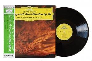 シュトラウス / ツァラトゥストラはかく語りき / カール・ベーム / ベルリン・フィルハーモニー管弦楽団
