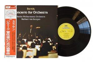 バルトーク / 管弦楽のための協奏曲 / ヘルベルト・フォン・カラヤン / ベルリン・フィルハーモニー管弦楽団