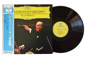 ベートーヴェン / 序曲集 / カール・ベーム / ウィーン・フィルハーモニー管弦楽団 / ドレスデン国立管弦楽団