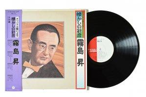 霧島昇 / オリジナル原盤による 懐かしの針音