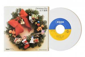 山下達郎 / クリスマス・イブ / ホワイト・クリスマス