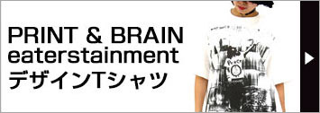 PRINT & BRAIN eaterstainment デザインTシャツ