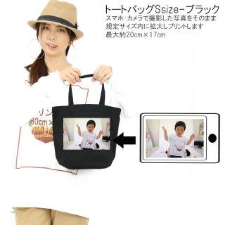 レギュラー キャンバス トートバッグ ブラック 8.3oz(1460-01) Sサイズ オリジナルプリント