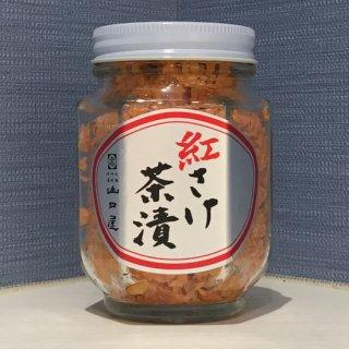 紅鮭茶漬 125g