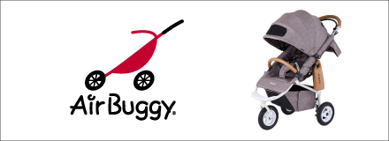 エアバギー/Air Buggy