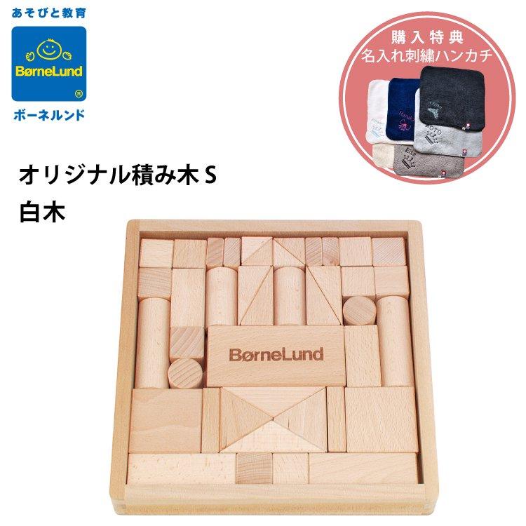 ボーネルンド Bornelund オリジナル 積み木 白木 S 購入特典 名入れ刺繍 ハンカチ
