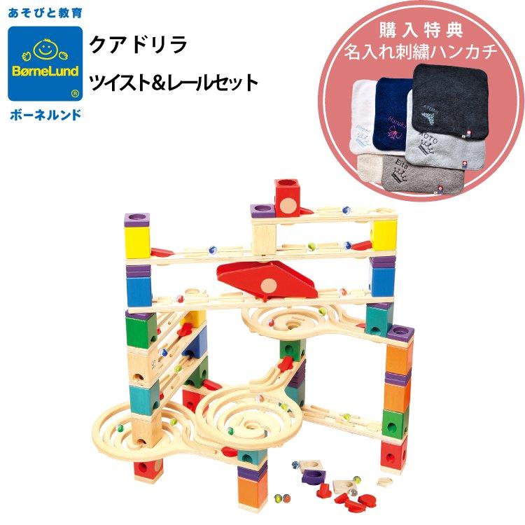ボーネルンド Bornelund クアドリラ ツイスト&レールセット 購入特典 名入れ刺繍 ハンカチ 日本正規品