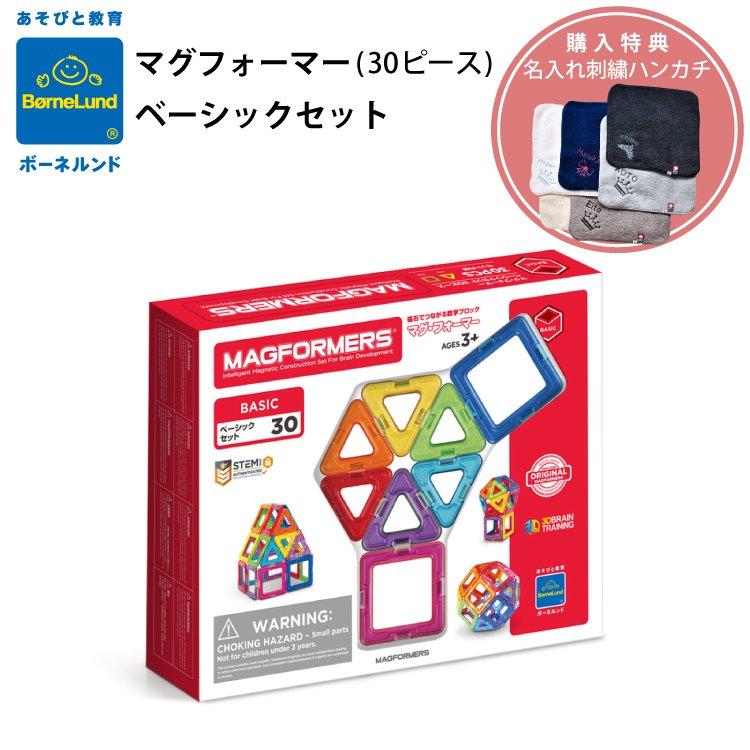ボーネルンド Bornelund マグフォーマー 30 ピース ベーシックセット 日本正規品