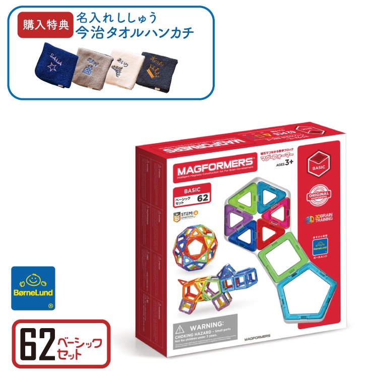 ボーネルンド Bornelund マグフォーマー 62 ピース 購入特典 名入れ刺繍 ハンカチ ベーシックセット 日本正規品