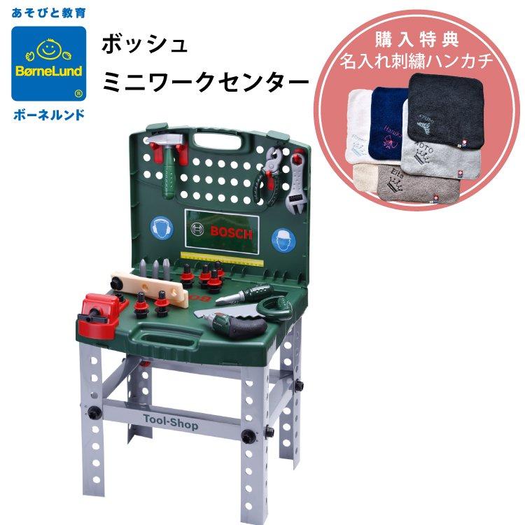 ボーネルンド Bornelund ボッシュ BOSCH 購入特典 名入れ刺繍 ハンカチ ミニワークセンター 基本工具セット 日本正規品