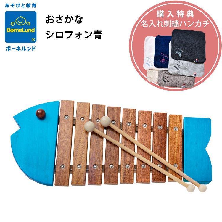 ボーネルンド Bornelund おさかなシロフォン 青 購入特典 名入れ刺繍 ハンカチ 日本正規品