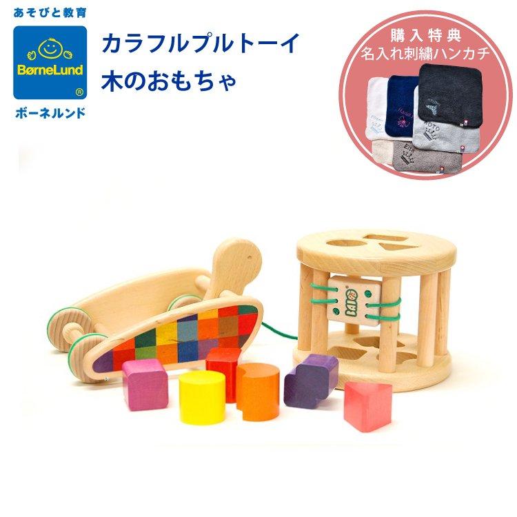 ボーネルンド Bornelund カラフルプルトーイ 日本正規品