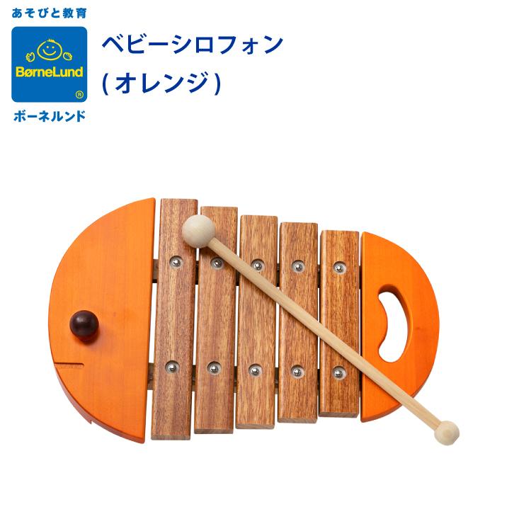 ボーネルンド Bornelund ベビーシロフォン オレンジ 日本正規品