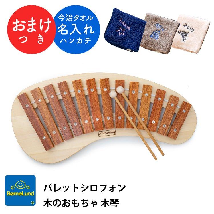 ボーネルンド Bornelund パレットシロフォン 購入特典 名入れ刺繍 ハンカチ 日本正規品