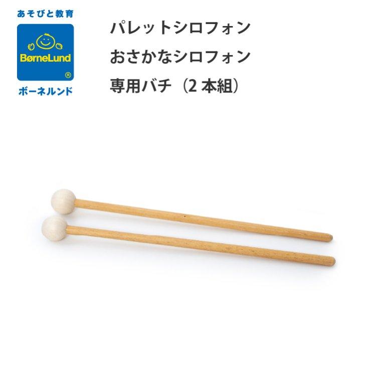ボーネルンド Bornelund パレットシロフォン おさかなシロフォン専用バチ(1本)