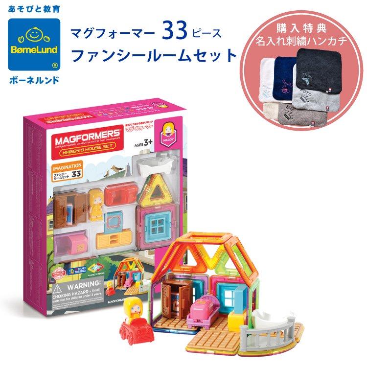 ボーネルンド Bornelund マグフォーマー 33 ピース ファンシールームセット 日本正規品