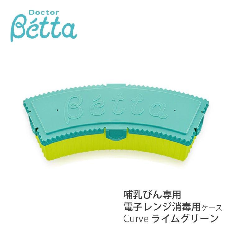 ベッタ Betta ドクターベッタ哺乳びん専用 電子レンジ消毒用ケース Curve ライムグリーン