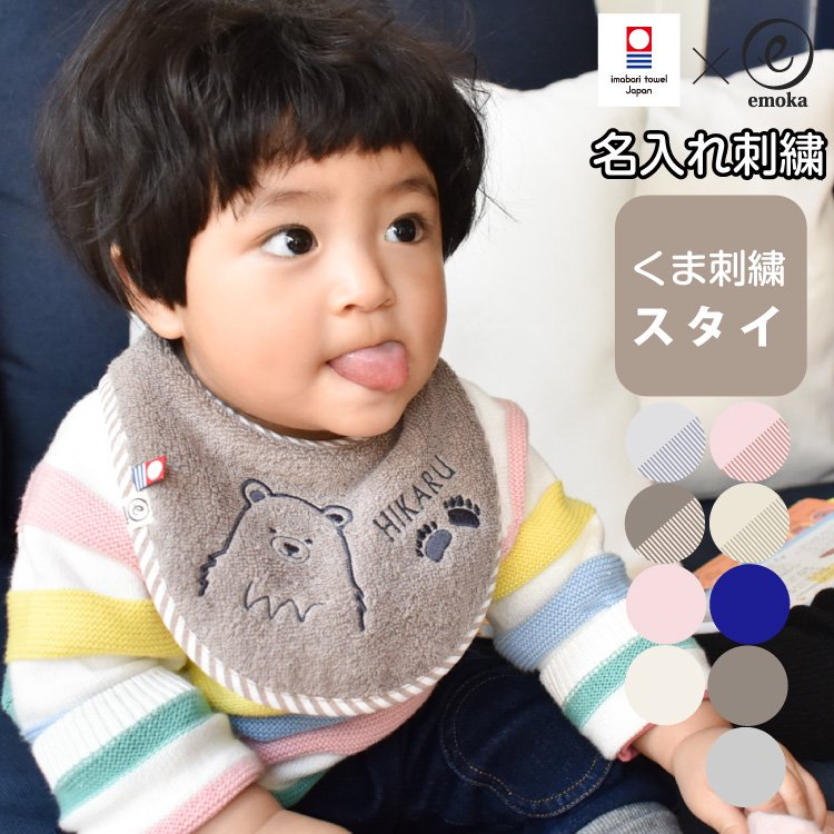 スタイ 名入れ 刺繍 今治タオル ビブ クマ刺繍 よだれかけ くま ベア サイズ調整ができる 新生児から使える