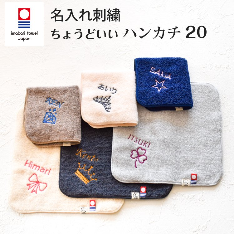 今治タオル 名入れ刺繍 ハンカチ ちょうどいいハンカチ20 1set ハンドタオル 20cm x 20cm