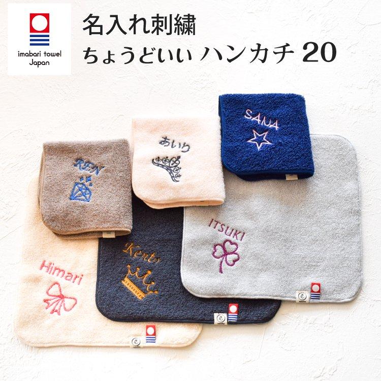 今治タオル 名入れ刺繍 ハンカチ ちょうどいいハンカチ20 ハンドタオル 20cm x 20cm