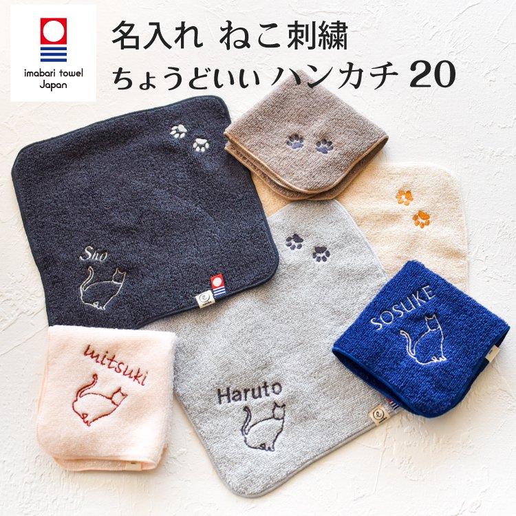 今治タオル 名入れ シルエット刺繍 猫 ハンカチ ちょうどいいハンカチ20 1set ハンドタオル 20cm x 20cm