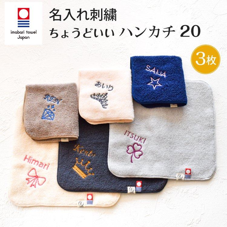 今治タオル 名入れ刺繍 ハンカチ ちょうどいいハンカチ20 3set ハンドタオル 20cm x 20cm