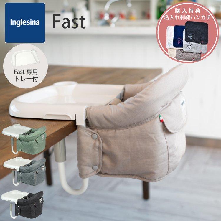 イングリッシーナ ファスト 購入特典 名入れ刺繍 ハンカチ ベビーチェア テーブルチェア