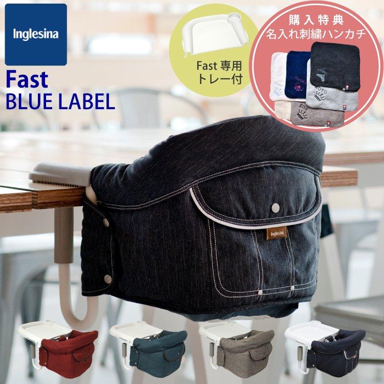 イングリッシーナ ファスト 購入特典 名入れ刺繍 ハンカチ ベビーチェア テーブルチェア ブルーレーベル