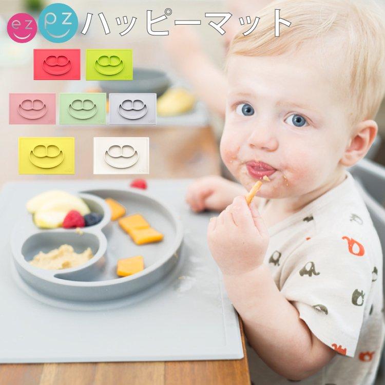 ezpz イージーピージー ハッピーマット ベビー食事マット エデュテ