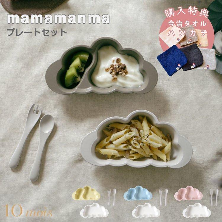 10mois ディモワ マママンマ mamamanma プレートセット 食器セット 雲形 クラウド 食洗器 電子レンジ 対応 フィセル