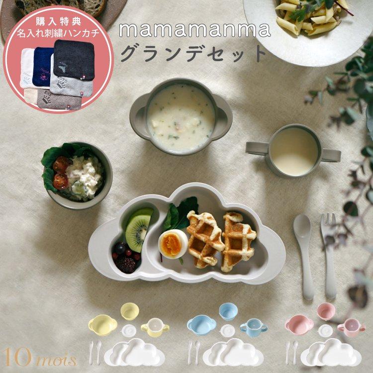 マママンマ プレート グランデ セット 購入特典 名入れ刺繍 ハンカチ 10mois ディモワ mamamanma 食器セット ギフト フィセル