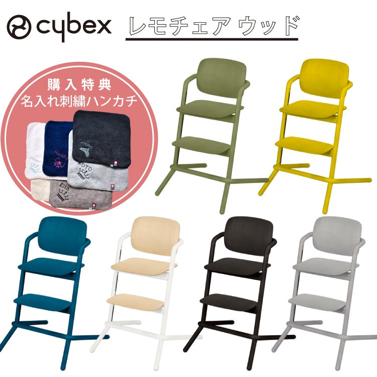 送料無料 サイベックス レモチェア ウッド 購入特典 名入れ刺繍 ハンカチ cybex LEMO Chair Wood キッズチェア ハイチェア ダイニングチェア 2年保証 正規品