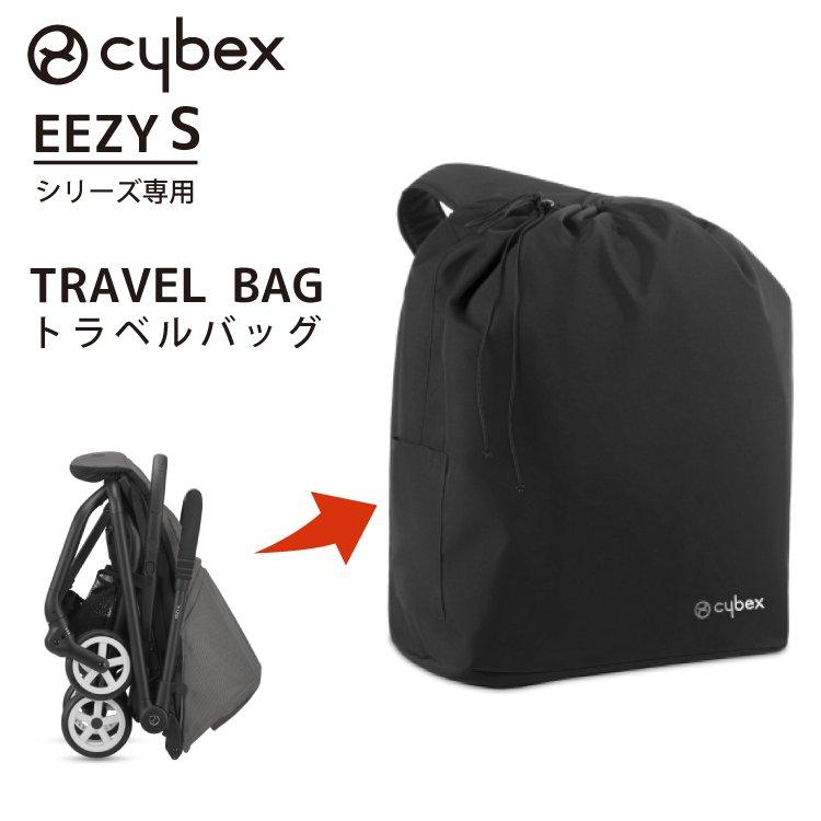 送料無料 イージー S トラベルバッグ EEZY S サイベックス Cybex ベビーカー・バギー ベビーカーオプション 正規品