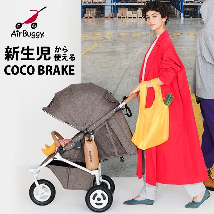 AirBuggy エアバギー ココ ブレーキ EX フロムバース 新生児から使える ベビーカー