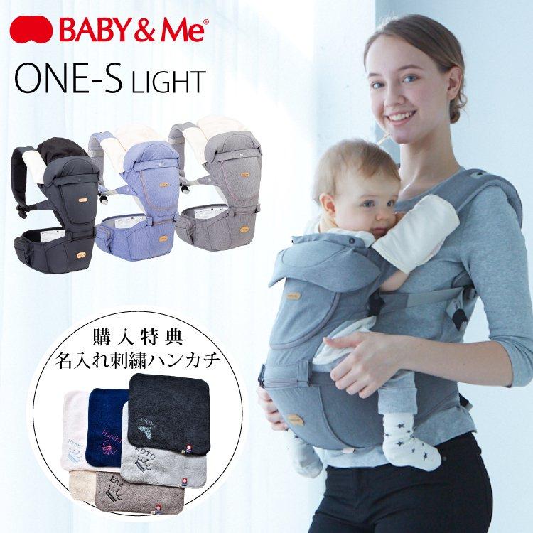 BABY&Me ベビーアンドミー ONE S LIGHT ヒップシート 購入特典 名入れ刺繍 ハンカチ 抱っこひも 正規品 1年保証
