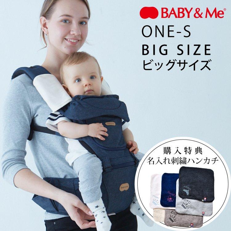 BABY&Me ベビーアンドミー ONE S ORIGINAL ヒップシート ビッグサイズ デニム インディゴ 購入特典 名入れ刺繍 ハンカチ 抱っこひも 正規品 1年保証