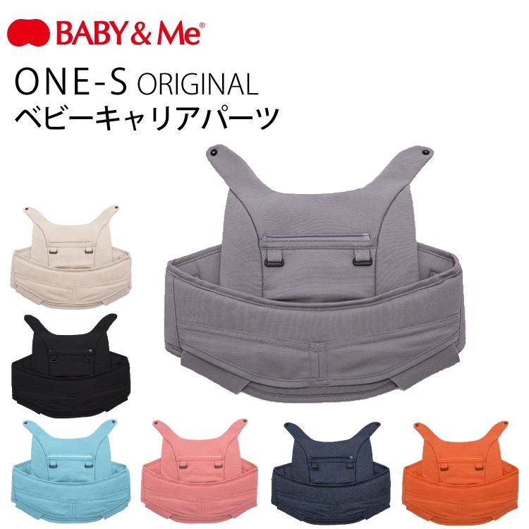 BABY&Me ベビーアンドミー ONE S ORIGINAL オプション ベビーキャリアパーツ ワンエス オリジナル