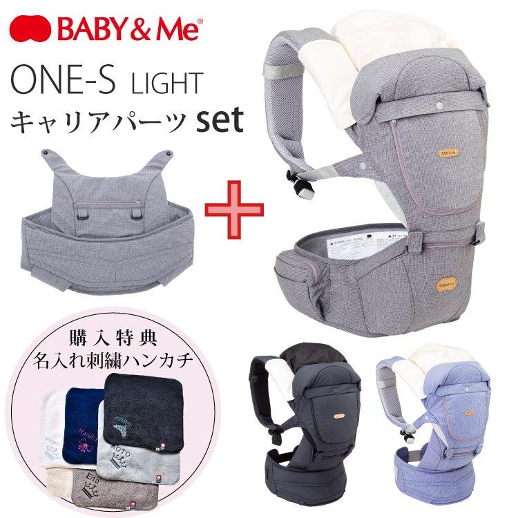 BABY&Me ベビーアンドミー ONE S LIGHT ヒップシート キャリアパーツセット 購入特典 名入れ刺繍 ハンカチ 抱っこひも 正規品 1年保証