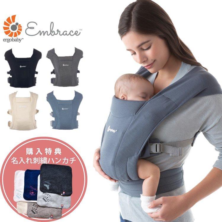 エルゴ 新生児 抱っこひも エンブレース 購入特典 名入れ刺繍 お名前 刺繍 ハンカチ エンブレイス